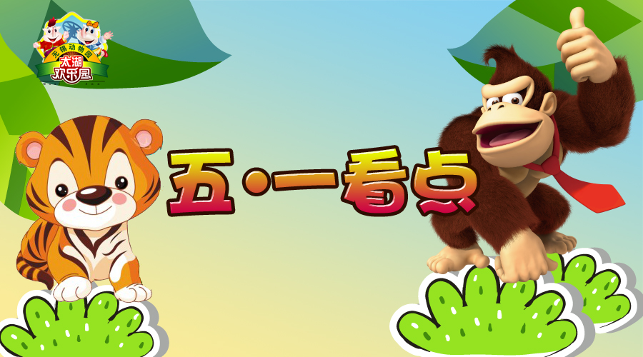 五个动物爬树游戏